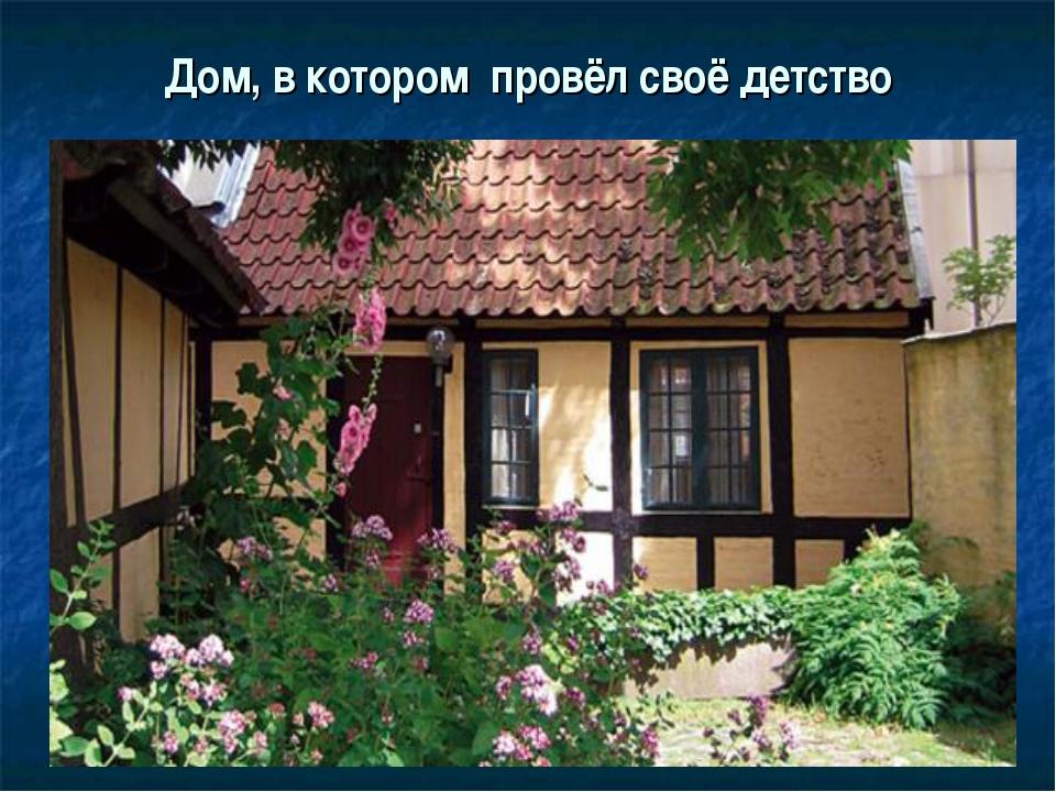 Дом, в котором провёл своё детство