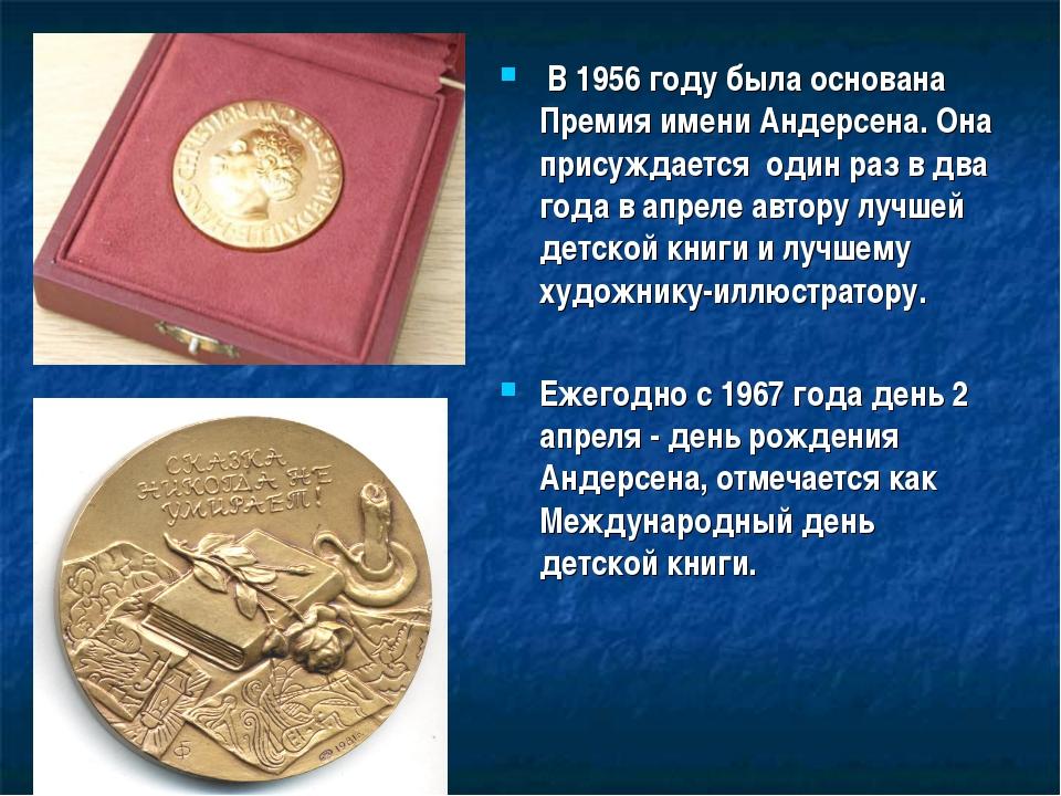 В 1956 году была основана Премия имени Андерсена. Она присуждается один раз...