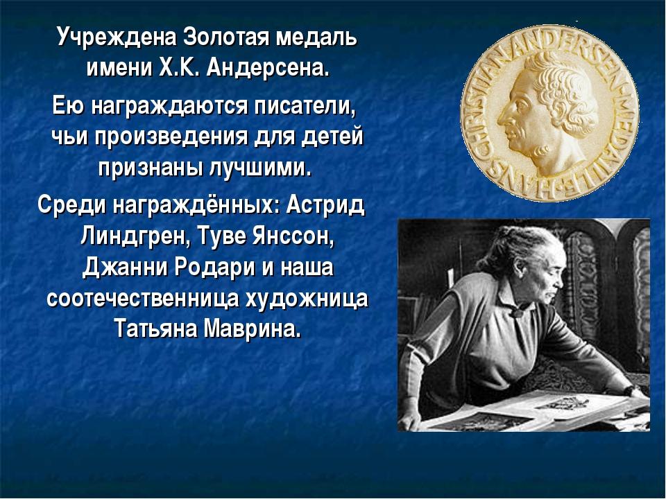 Учреждена Золотая медаль имени Х.К. Андерсена. Ею награждаются писатели, чьи...