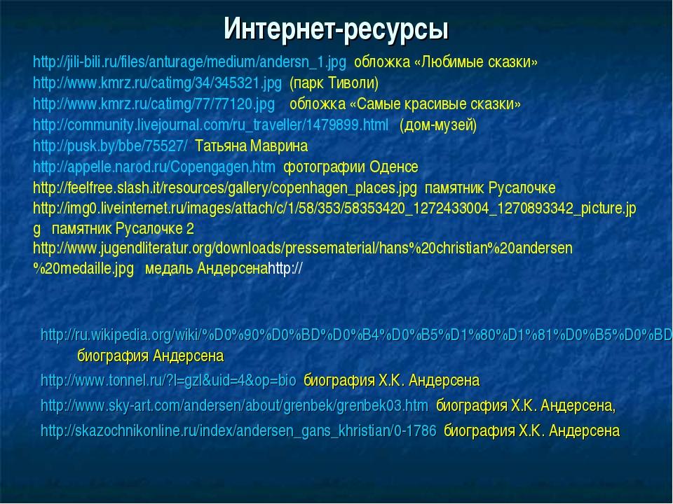 Интернет-ресурсы http://ru.wikipedia.org/wiki/%D0%90%D0%BD%D0%B4%D0%B5%D1%80%...