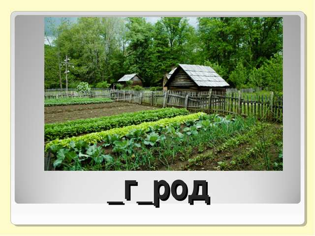 _г_род