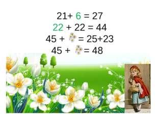 21+ 6 = 27 22 + 22 = 44 45 + = 25+23 45 + = 48