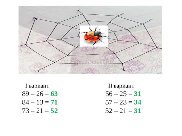 І вариант ІІ вариант 89 – 26 = 63 56 – 25 = 31 84 – 13 = 71 57 – 23 = 34 73...