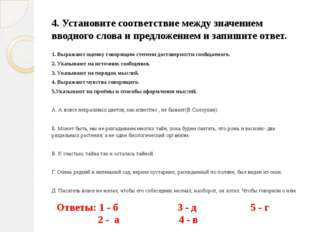 4. Установите соответствие между значением вводного слова и предложением и за