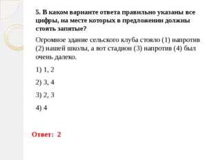 5. В каком варианте ответа правильно указаны все цифры, на месте которых в пр