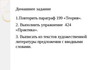 Домашнее задание 1.Повторить параграф 199 «Теория». 2. Выполнить упражнение 4