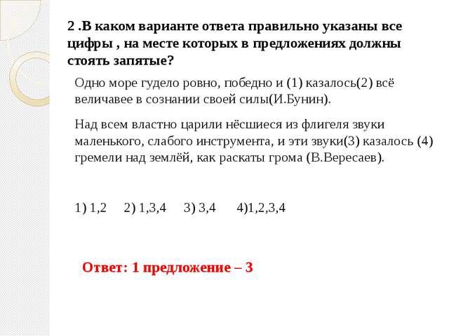 2 .В каком варианте ответа правильно указаны все цифры , на месте которых в п...