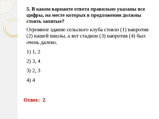 5. В каком варианте ответа правильно указаны все цифры, на месте которых в пр...