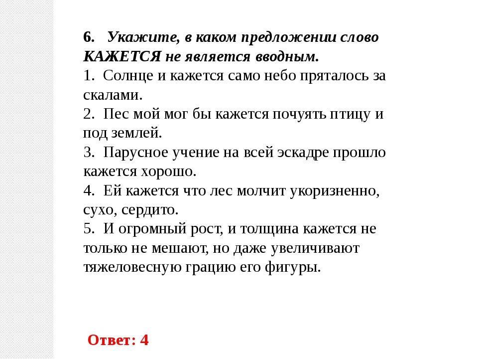 6. Укажите, в каком предложении слово КАЖЕТСЯ не является вводным. 1. Солнце...