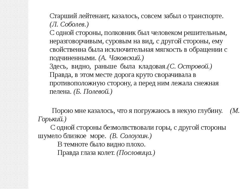 Старший лейтенант, казалось, совсем забыл о транспорте. (Л. Соболев.) С одной...