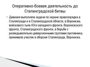 Дивизия выполняла задачи по охране правопорядка в Сталинграде и в Сталинградс