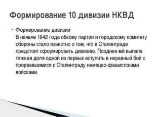 Формирование дивизии В начале 1942 года обкому партии и городскому комитету о
