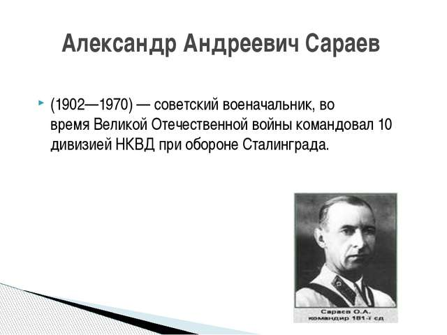 (1902—1970)— советский военачальник, во времяВеликой Отечественной войныко...