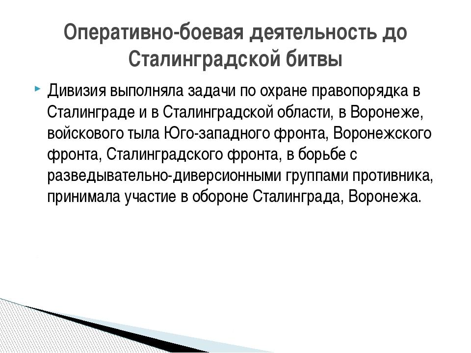 Дивизия выполняла задачи по охране правопорядка в Сталинграде и в Сталинградс...