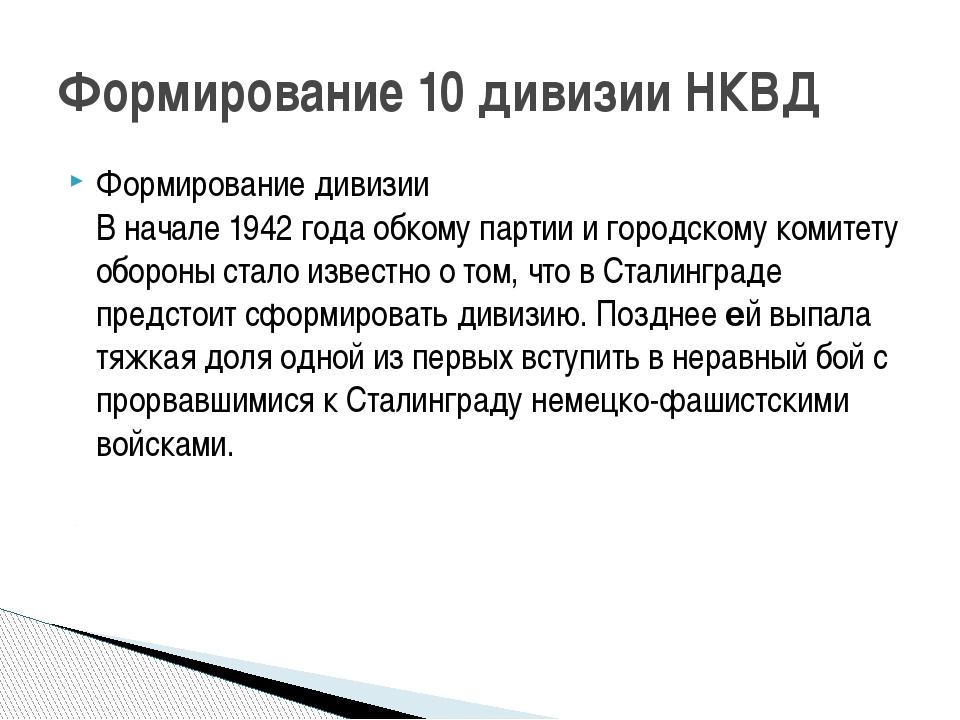 Формирование дивизии В начале 1942 года обкому партии и городскому комитету о...