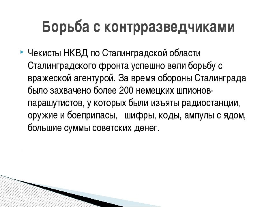 Чекисты НКВД по Сталинградской области Сталинградского фронта успешно вели бо...