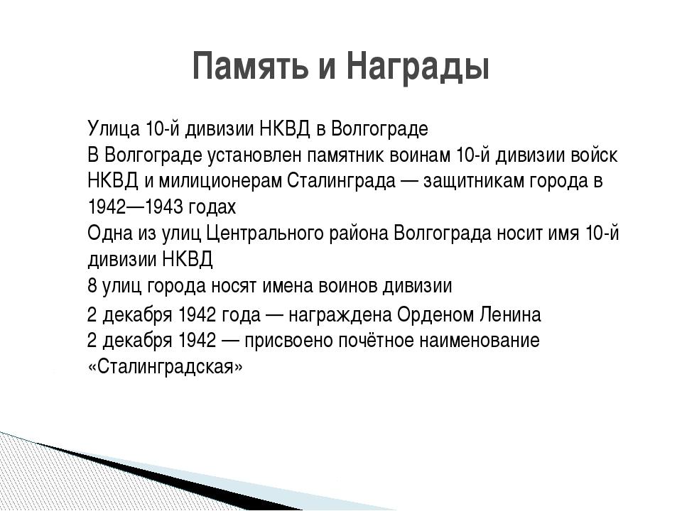 Улица 10-й дивизии НКВД в Волгограде В Волгограде установлен памятник воинам...