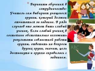 Варианты обучения в сотрудничестве: Учитель сам выбирает учащегося группы, ко