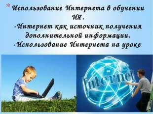 Использование Интернета в обучении ИЯ. -Интернет как источник получения допол