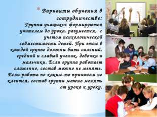 Варианты обучения в сотрудничестве: Группы учащихся формируются учителем до у