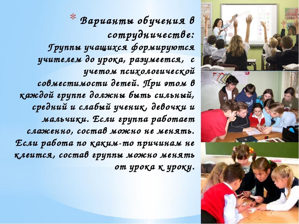 Варианты обучения в сотрудничестве: Группы учащихся формируются учителем до у...