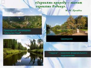 «Охранять природу – значит охранять Родину». М. М. Пришвин Природный заповедн
