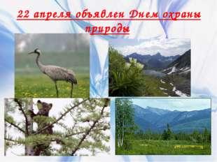 22 апреля объявлен Днем охраны природы