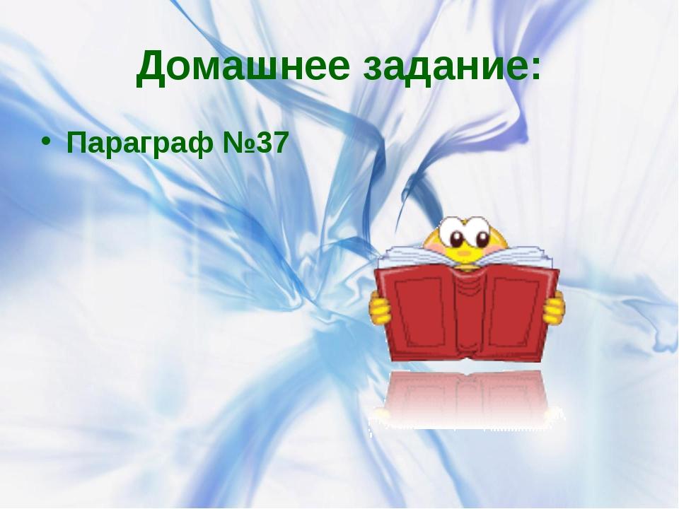 Домашнее задание: Параграф №37