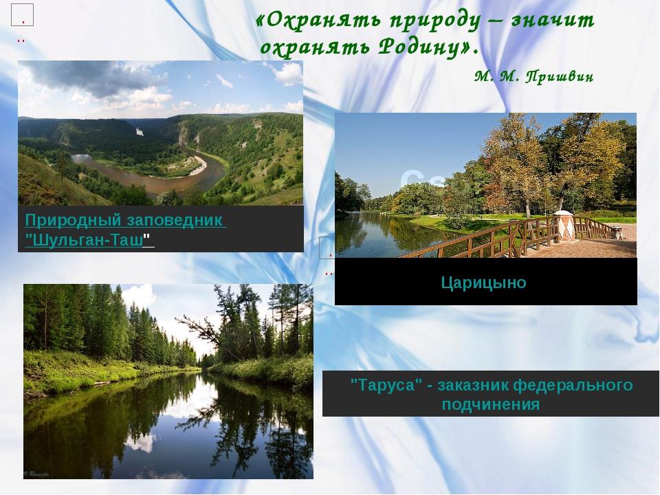 «Охранять природу – значит охранять Родину». М. М. Пришвин Природный заповедн...