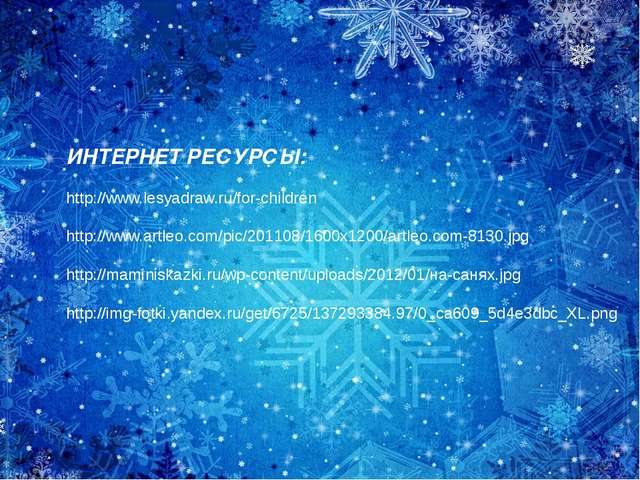 ИНТЕРНЕТ РЕСУРСЫ: http://www.lesyadraw.ru/for-children http://www.artleo.com/...