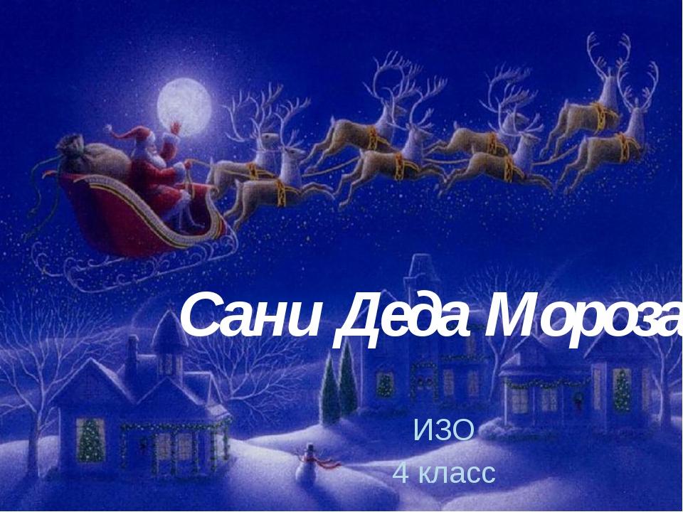Сани Деда Мороза ИЗО 4 класс