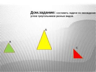 А Б С Дом.задание: составить задачи на нахождение углов треугольников разных