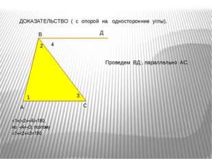 ДОКАЗАТЕЛЬСТВО ( с опорой на односторонние углы). 1 2 С 4