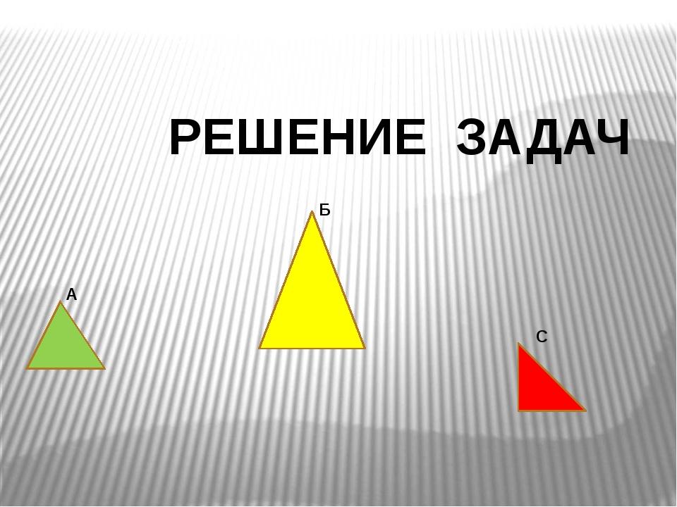 РЕШЕНИЕ ЗАДАЧ А Б С
