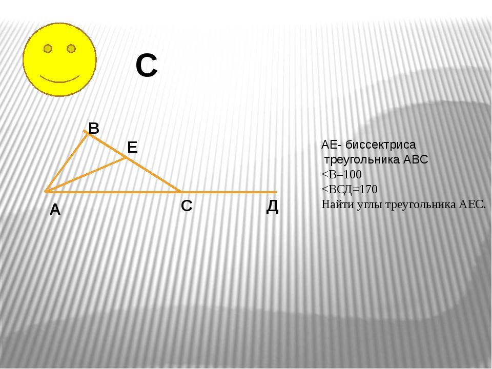 С В С Д А Е АЕ- биссектриса треугольника АВС