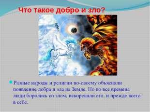Что такое добро и зло? Разные народы и религии по-своему объясняли появление