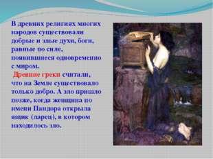 В древних религиях многих народов существовали добрые и злые духи, боги, равн