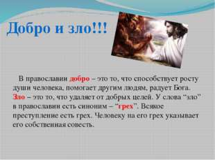 В православии добро – это то, что способствует росту души человека, помогает