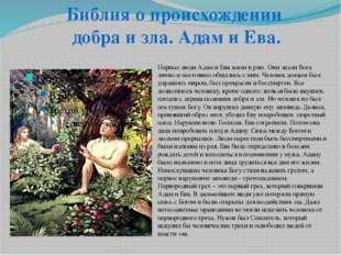 Первые люди Адам и Ева жили в раю. Они знали Бога лично и постоянно общались