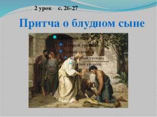 Притча о блудном сыне 2 урок с. 26-27