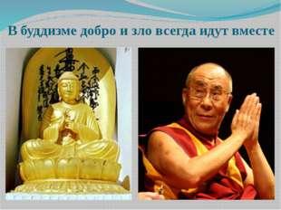 В буддизме добро и зло всегда идут вместе