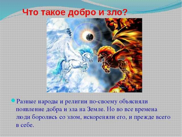 Что такое добро и зло? Разные народы и религии по-своему объясняли появление...