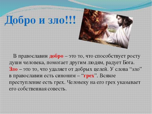 В православии добро – это то, что способствует росту души человека, помогает...