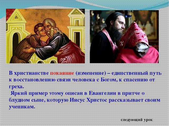 В христианстве покаяние (изменение) – единственный путь к восстановлению свя...