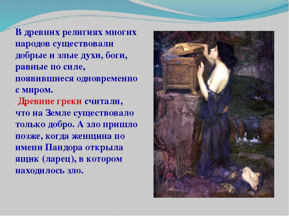 В древних религиях многих народов существовали добрые и злые духи, боги, равн...