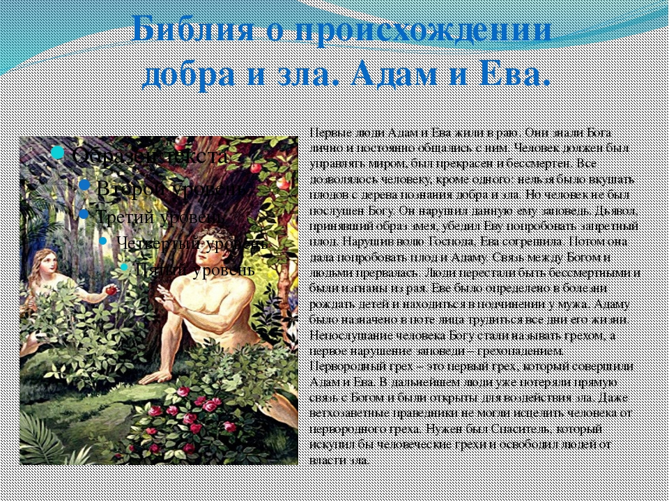 Первые люди Адам и Ева жили в раю. Они знали Бога лично и постоянно общались...