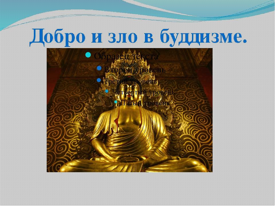 Добро и зло в буддизме.