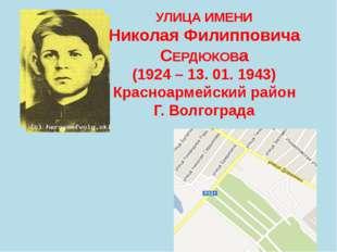 УЛИЦА ИМЕНИ Николая Филипповича СЕРДЮКОВа (1924 – 13. 01. 1943) Красноармейск