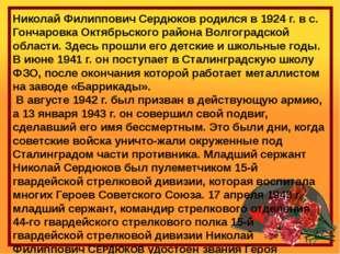 Николай Филиппович Сердюков родился в 1924 г. в с. Гончаровка Октябрьского ра