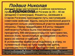 Подвиг Николая Сердюкова Дивизия вела наступление в районе населенных пунктов